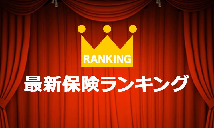 インシュアランスジャーナル-最新保険ランキング