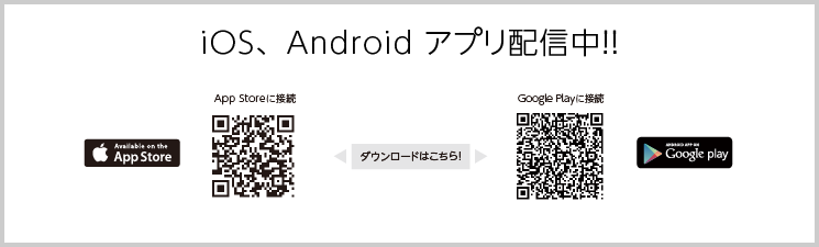 iOS、Androidアプリ配信中
